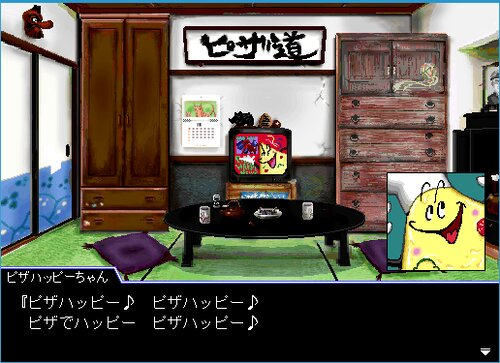 ハッピーチャレンジャー山田 Game Screen Shot4