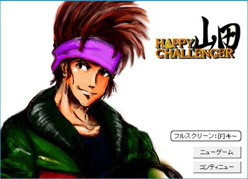 ハッピーチャレンジャー山田 Game Screen Shots