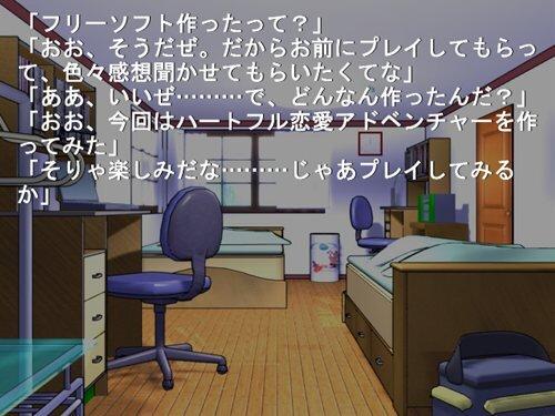 フリーソフト恋愛忌憚 Game Screen Shot1