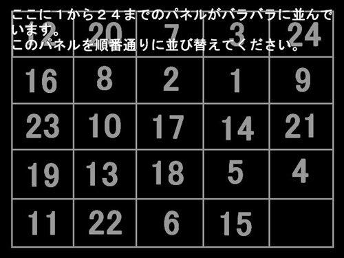 フリーソフト難問奇問 Game Screen Shot1