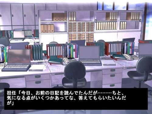 日記in言い訳 Game Screen Shot1