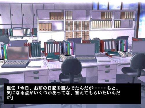 日記in言い訳 Game Screen Shot