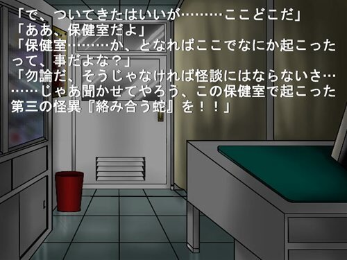 たとえばこんな七不思議 Game Screen Shot