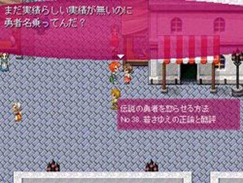 伝説の勇者を怒らせる48の方法 Game Screen Shots