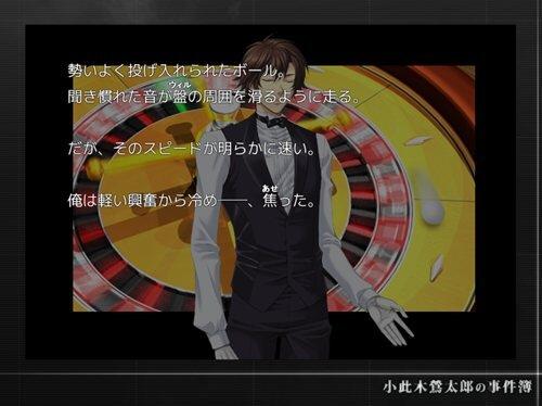 小此木鶯太郎の事件簿 三つの謎宮 Game Screen Shot1