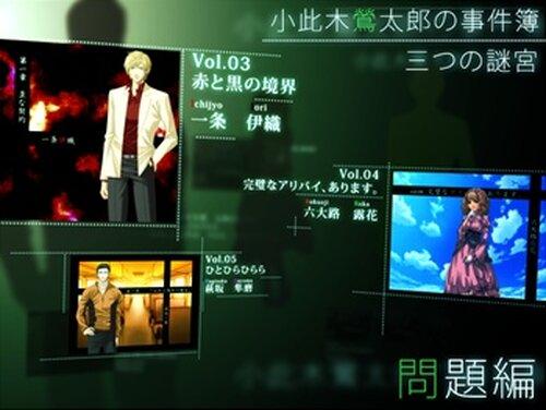 小此木鶯太郎の事件簿 三つの謎宮 Game Screen Shot2