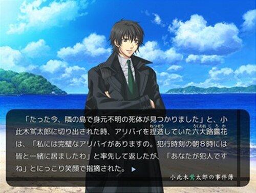 小此木鶯太郎の事件簿 三つの謎宮 Game Screen Shot3