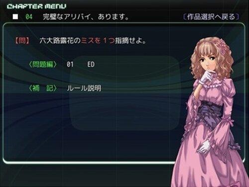 小此木鶯太郎の事件簿 三つの謎宮 Game Screen Shot4