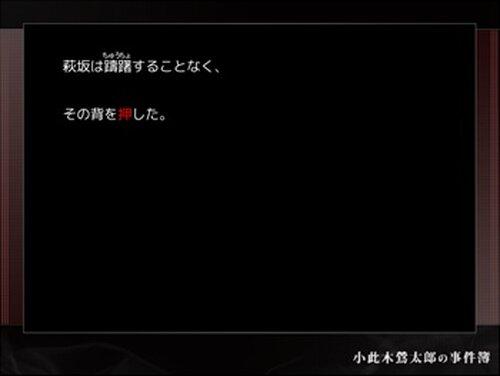 小此木鶯太郎の事件簿 三つの謎宮 Game Screen Shot5