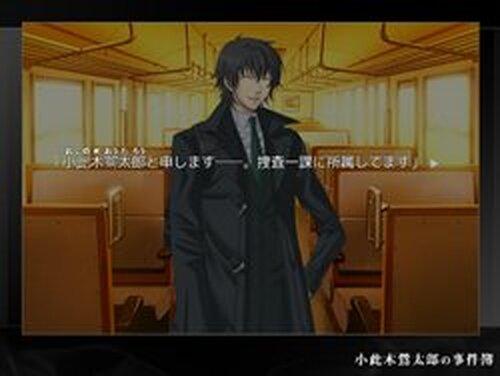 小此木鶯太郎の事件簿 三つの謎宮 Game Screen Shots