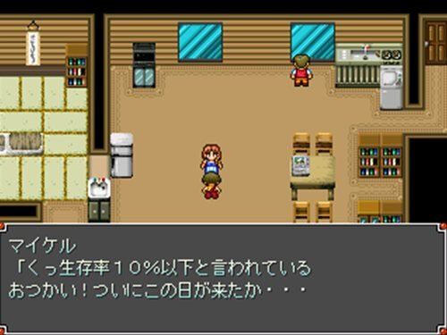おつかい野郎 Refine version Game Screen Shot1