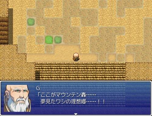 G★マウンテン Game Screen Shot1