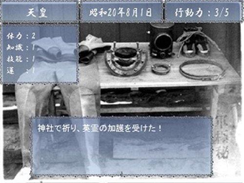防げ本土上陸 人間機雷伏龍 Game Screen Shot1