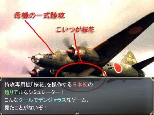決戦!桜花特攻隊! Game Screen Shot1