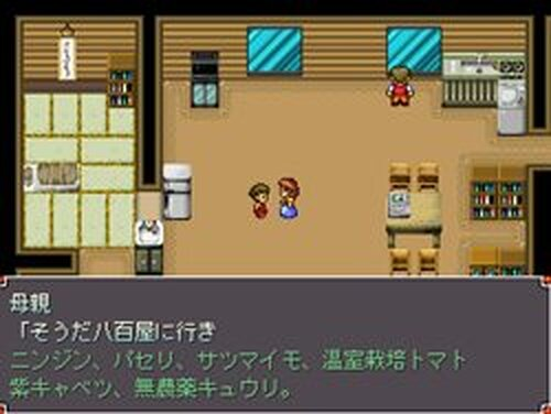おつかい野郎 Refine version Game Screen Shots