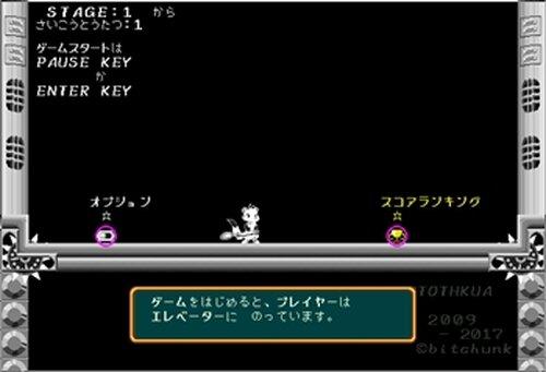 TOTHKUA Game Screen Shot2