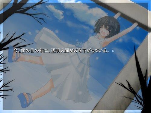 冥王星と透明少女 Game Screen Shot1