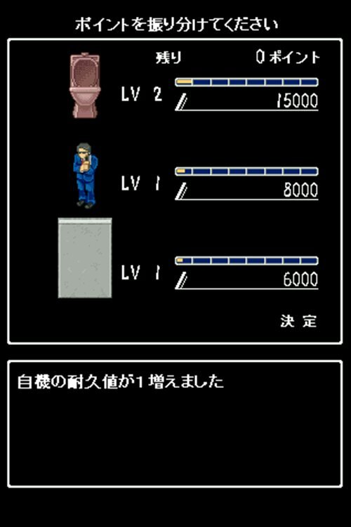 イン便ダー Game Screen Shot1