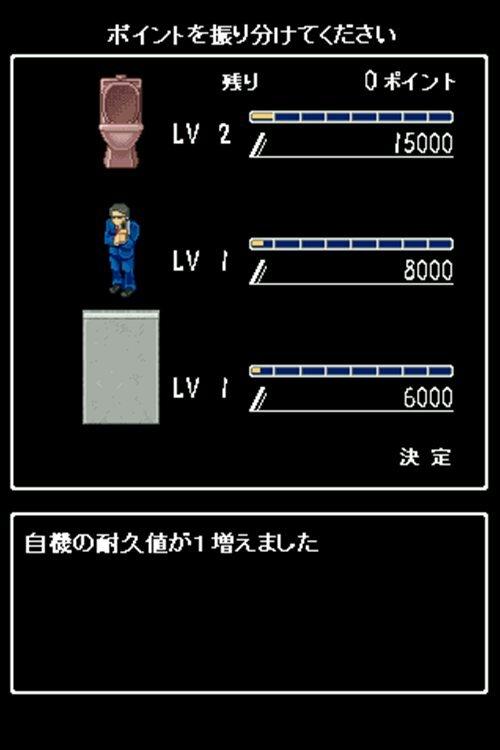 イン便ダー Game Screen Shot