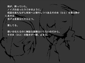 雨の色 Game Screen Shot3