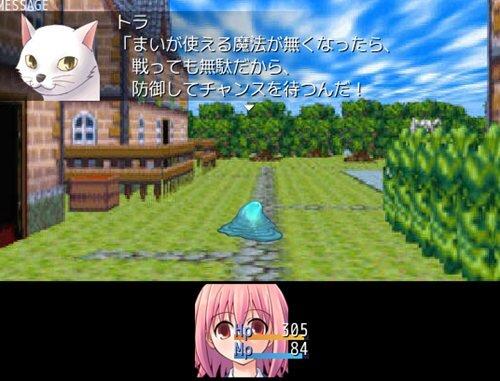 魔法使いまいちゃん Game Screen Shot1