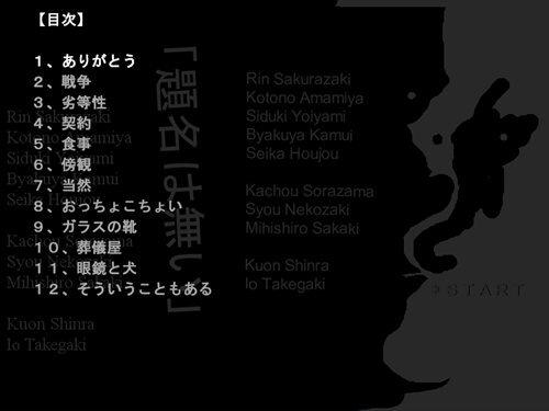 「題名は無い」 Game Screen Shot1