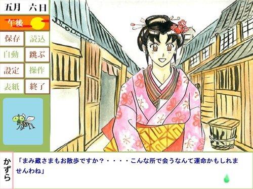 まみ蔵クソ捕り帖 Game Screen Shot1
