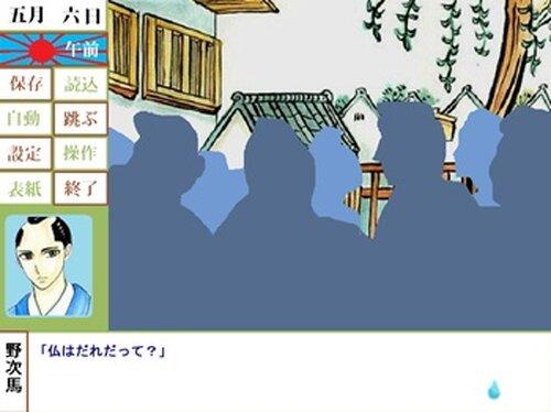 まみ蔵クソ捕り帖 Game Screen Shot2