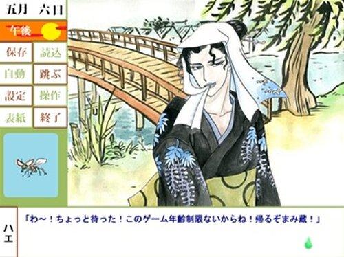 まみ蔵クソ捕り帖 Game Screen Shot3