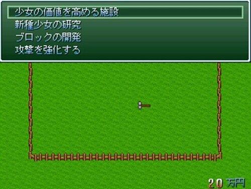 少女培養 Game Screen Shot3
