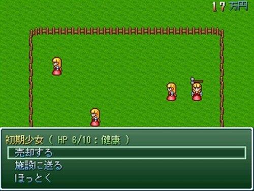 少女培養 Game Screen Shot4