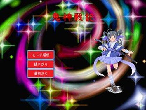 鬼神戦記 Game Screen Shot2