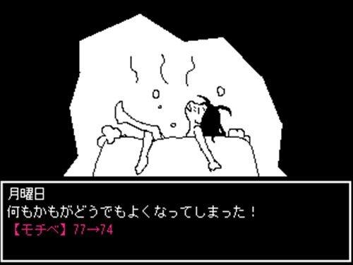ゲーコン・スターター Game Screen Shot1