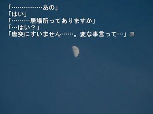 明か時の空 Game Screen Shot4
