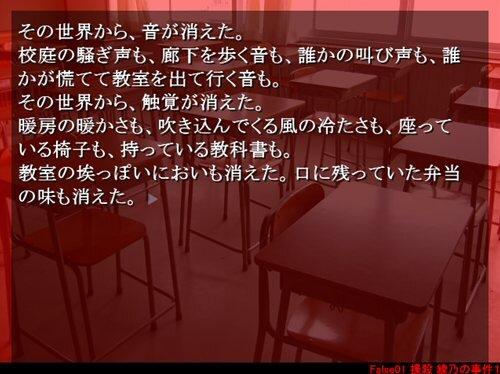 カノウセカイ Game Screen Shot