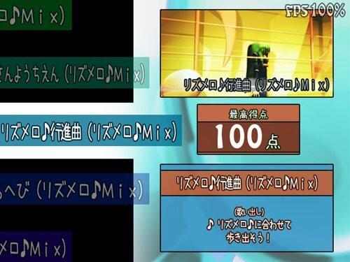 リズメロディ♪ Game Screen Shot