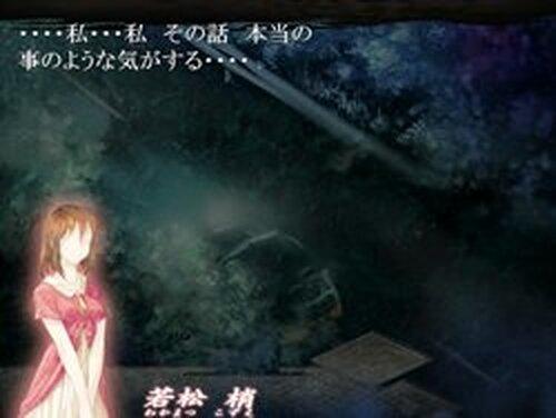 死の霊園零 前編 Game Screen Shots