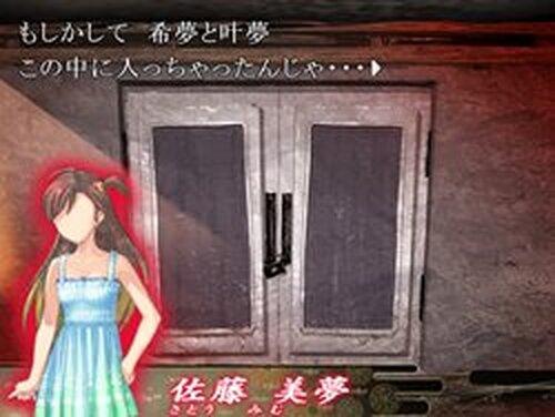 災いの日本人形 前編 Game Screen Shots
