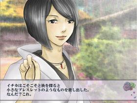 しらぬいよひら Game Screen Shot4