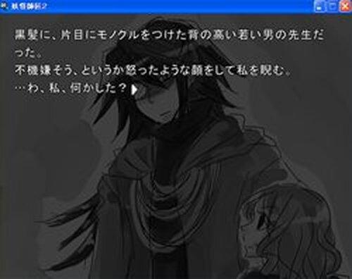 妖怪師匠2 Game Screen Shots