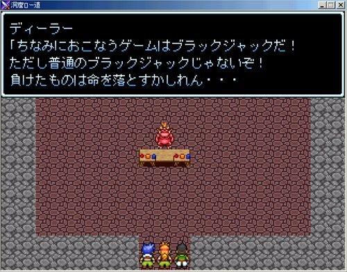 洞窟ロー道 Game Screen Shot1