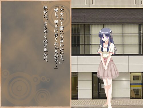 シンクロニシティ Game Screen Shot1