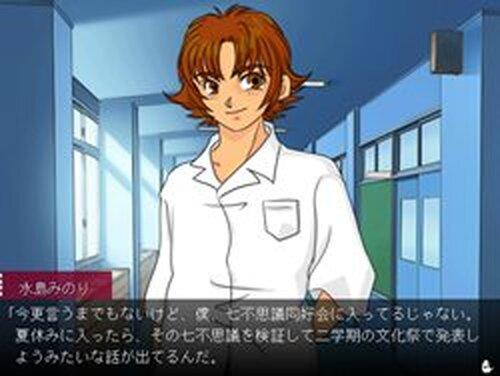 ナナフシギ1フリー版 Game Screen Shots