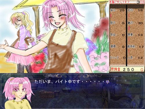フィーゼ島のアリア~星祭りの奇跡~ Game Screen Shot5
