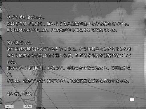 カミサマモウデ Game Screen Shot1