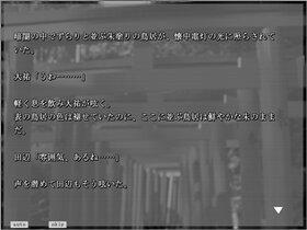 カミサマモウデ Game Screen Shot3