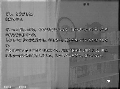 カミサマモウデ Game Screen Shot4