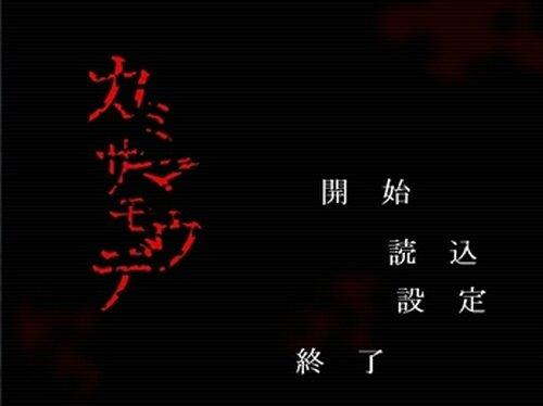 カミサマモウデ Game Screen Shots
