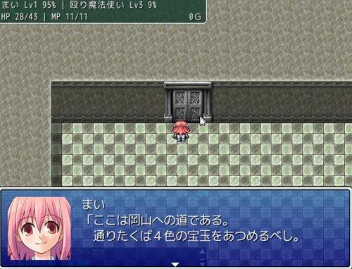 魔法使いまいちゃん2 Game Screen Shot1