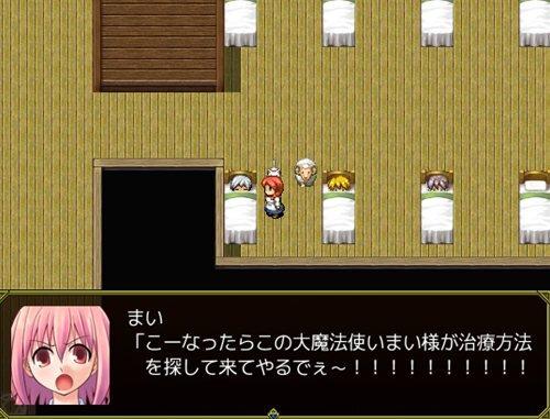 魔法使いまいちゃん3 Game Screen Shot1